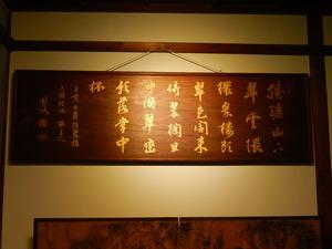 箱根環翠楼