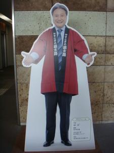 福田知事パネル