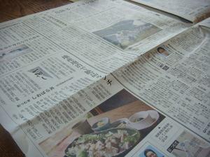 産経新聞8月4日