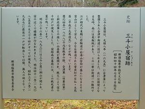 三斗小屋宿について