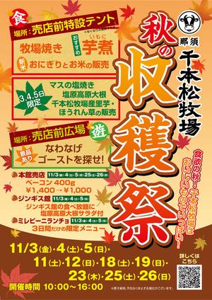 千本松牧場秋の収穫祭