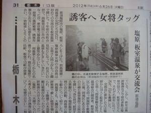 読売新聞の今日の記事