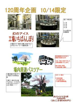千本松牧場イベント