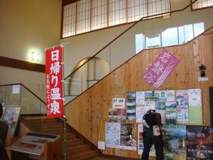 湯西川の道の駅は温泉が人気