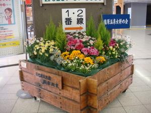 塩原温泉女将の会の花