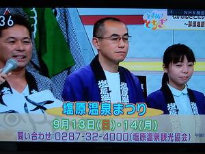 NHK宇都宮放送局から