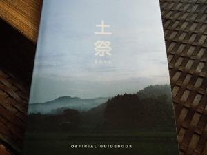 パスポート付きに公式ガイドブック