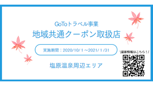 地域共通クーポン取扱店QRコード(画像)