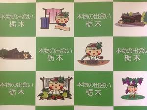栃木県の新しい観光キャッチコピー