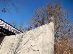 那須藤城清治美術館
