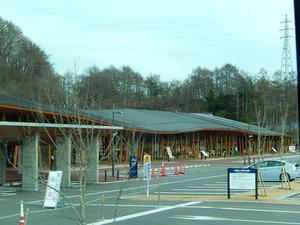 新しい道の駅