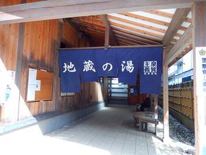 草津温泉地蔵の湯