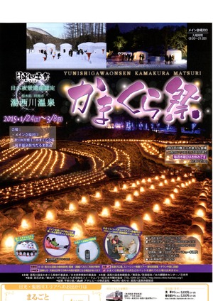 湯西川かまくら祭り