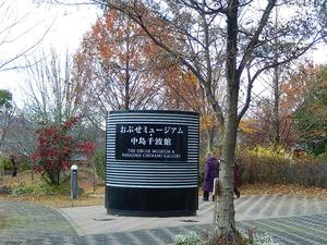 中島千波ミュージアム