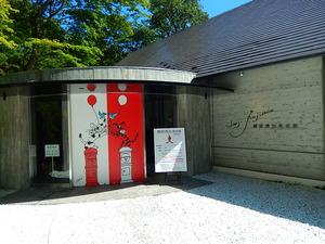 美術館入口