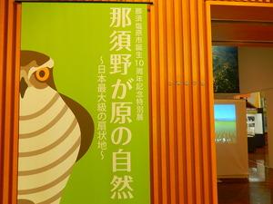 那須野が原の自然