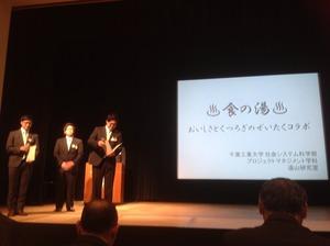 千葉工業大学のチーム