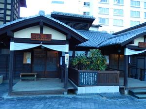 草津温泉白幡の湯