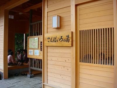 那須の公営足湯「こんばいろの湯」