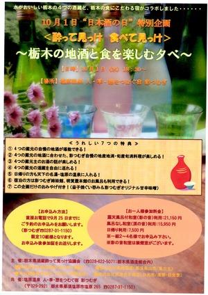 日本酒の日企画