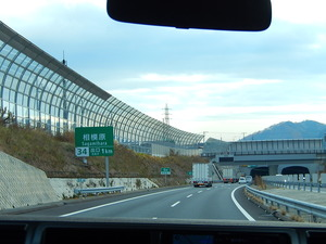 圏央道を使って箱根へ]