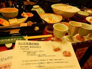 日本料理とお酒の研修