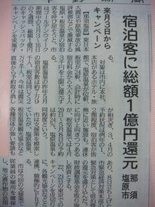 下野新聞4月16日