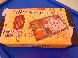 餃子めし弁当