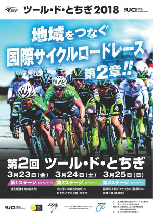 第2回ツール・ド・栃木