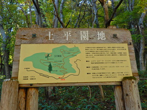 土平園地遊歩道2017.10.26