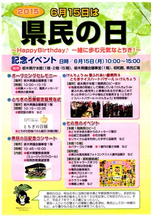 栃木県民の日