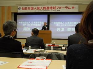 訪日外国人受入促進地域フォーラム