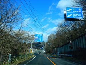 2016.1.5の道路状況