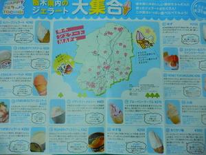 栃木のジェラートマップ