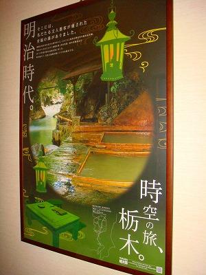 やすらぎの栃木路ポスター