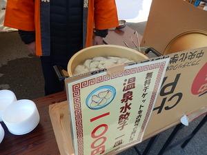 湯けむり餃子祭り
