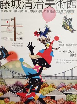 藤城清治美術館ポスター