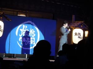 栃木県代表