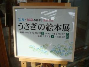 うさぎの絵本展