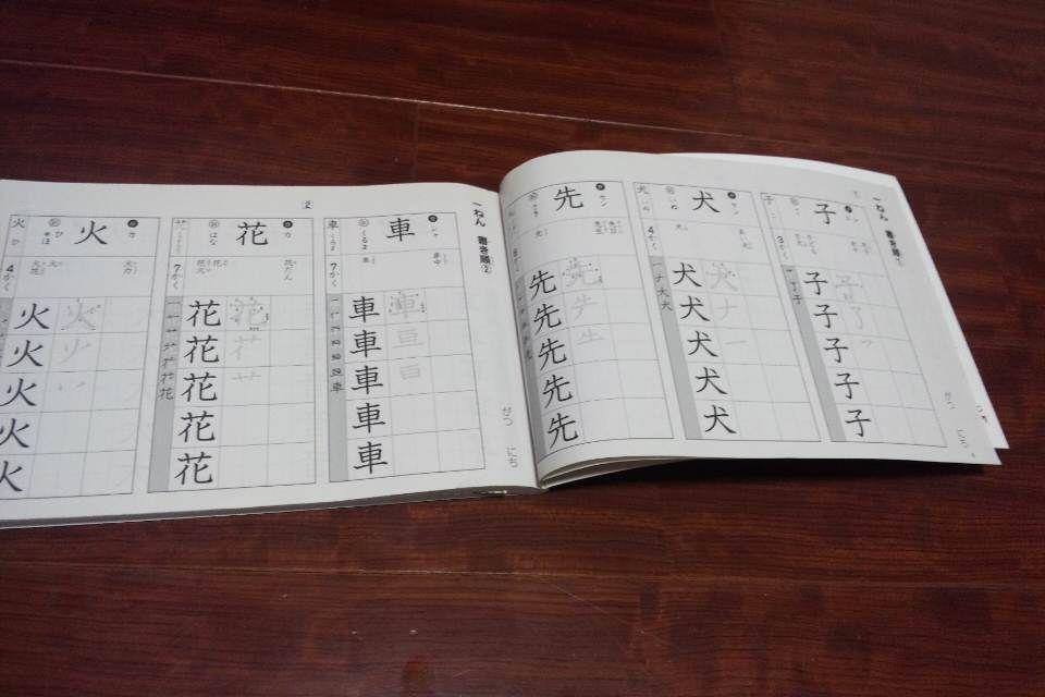 ... き順プリント」小学校1・2・3年