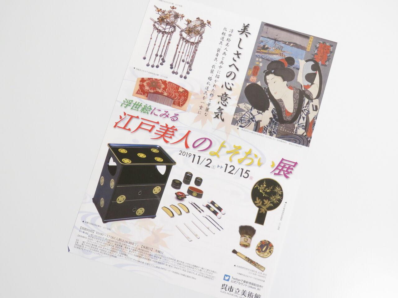 浮世絵にみる 江戸美人のよそおい展 ˊᵕˋ 美容ライター