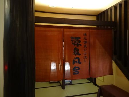 おおみや旅館 源泉風呂入口