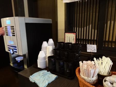 お休み処・コーヒーサービス