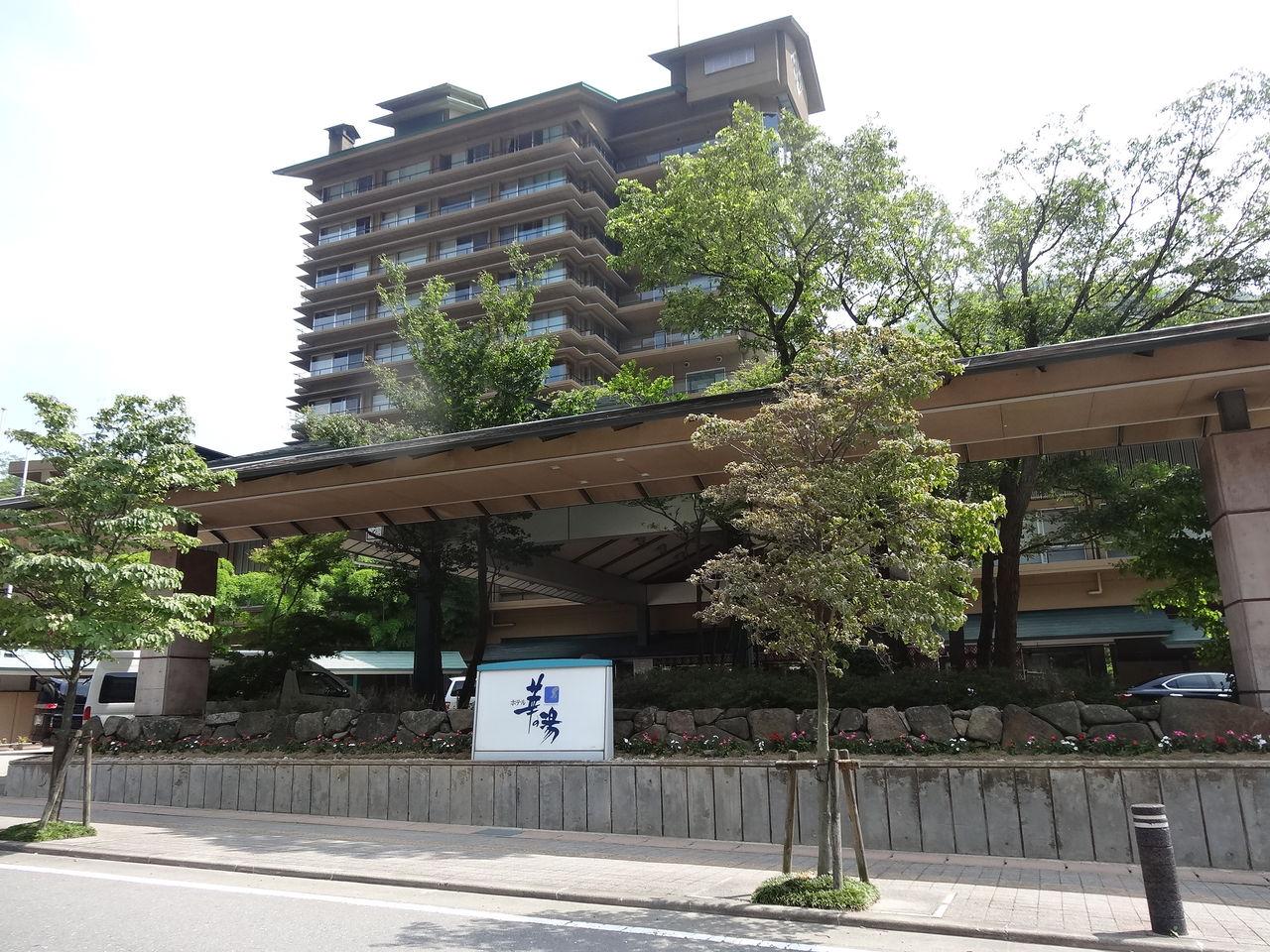 磐梯 熱海 温泉 ホテル 華 の 湯