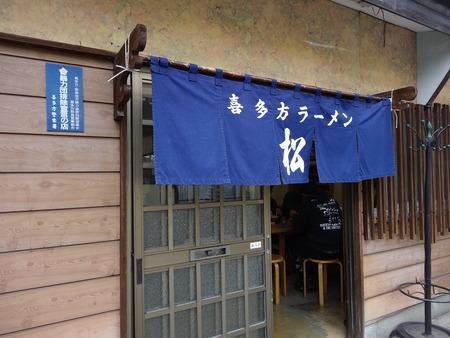 松食堂入口
