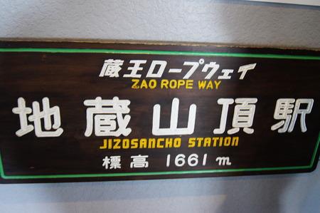 地蔵山頂駅プレート