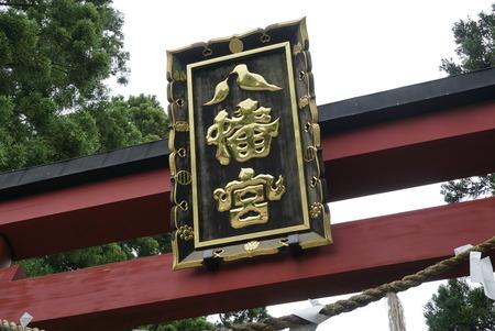 大崎八幡宮の額
