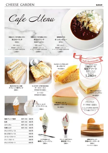shiobaracoffee_menu