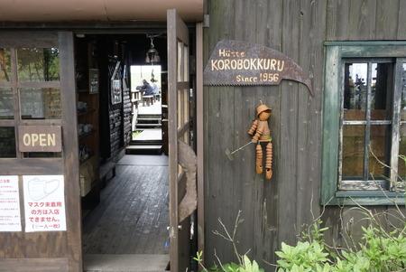 コロポックルヒュッテ入り口