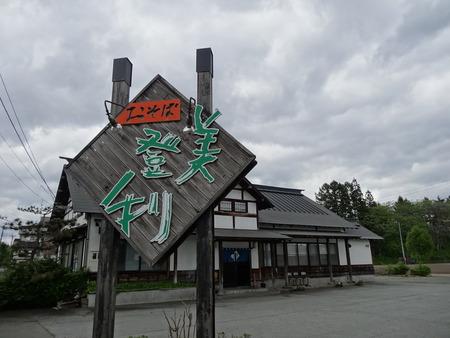 大石田のそば・美登利